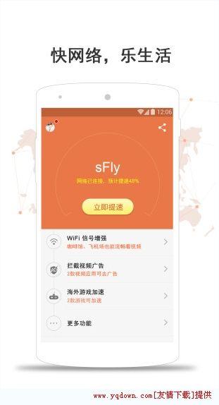 闪飞sfly破解版(永久免费VIP)
