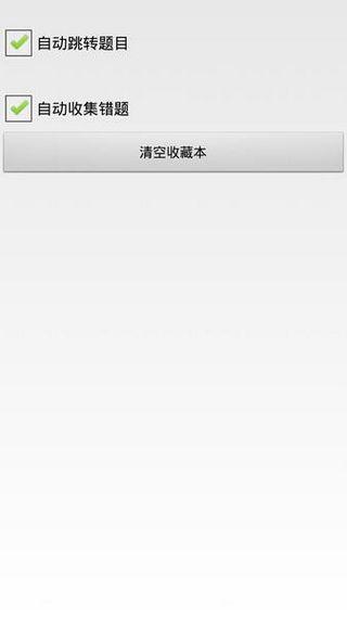 浙江省驾驶培训教练员从业资格考试系统(新训安卓手机版)