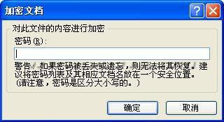 word 2010 文档加密方法