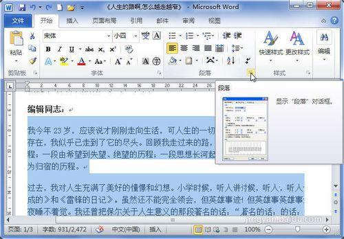 word 2010 设置段落对齐方式