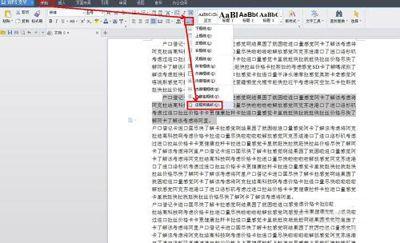 金山WPS给重要段落加红色边框的方法