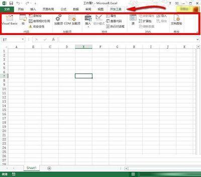 Office2013开发工具在哪里?