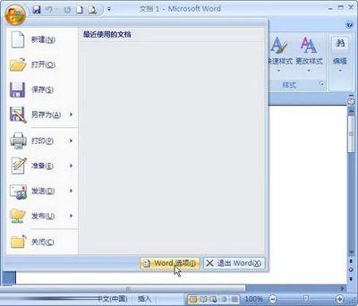 实用技巧:Word2007中剪切和粘贴功能