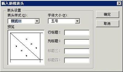 Word2007:绘制斜线表头的方法