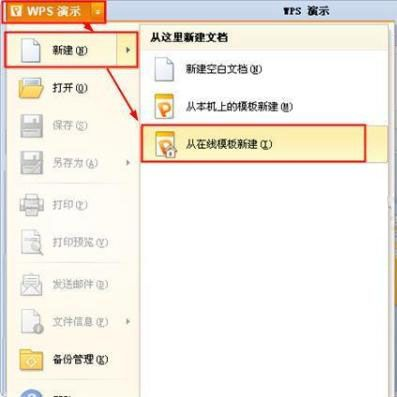 巧用WPS演示在线模板来设置不同文档的背景
