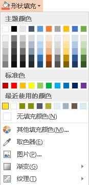 PowerPoint2013之取色器的运用