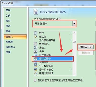 Excel表格合并单元格快捷键设置方法