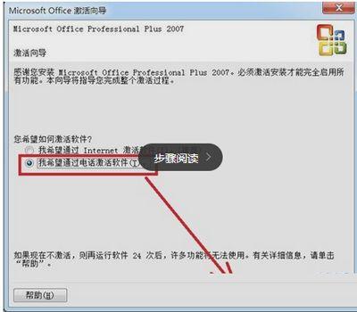 office2007成功激活的图文教程