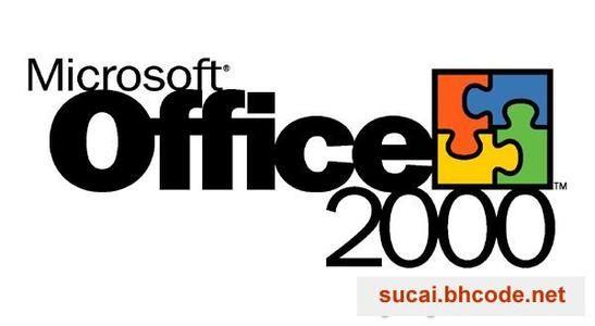 office2000免费版的那些常用快捷键