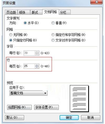 WPS文字中网格线的大小要如何修改 www.shanyuwang.com