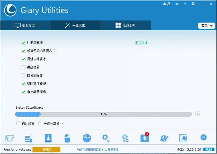 glary utilities 5好用吗?glary utilities 5功能界面介绍