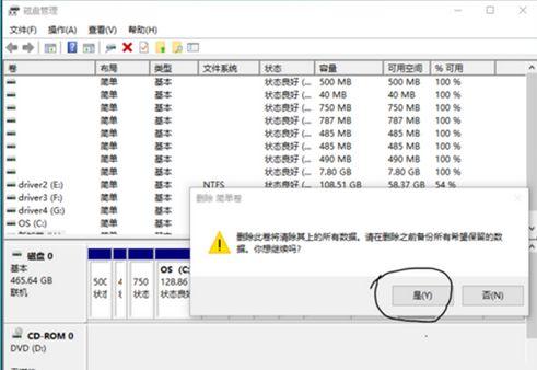 win10系统怎么删除驱动器磁盘分区?win10系统管理驱动器磁盘分区方法