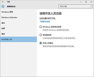Win10预览版14316开启Linux Bash命令行方法