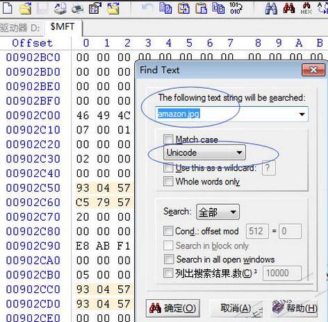 如何用winhex恢复数据?winhex数据恢复教程