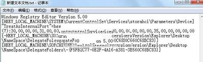 解决Win10系统14295出现重复磁盘盘符方法