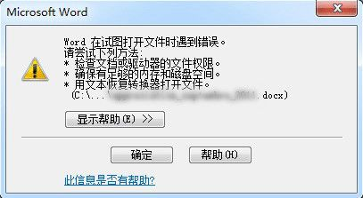 win10系统word在试图打开文件时遇到错误怎么解决?word打开文件错误解决办法