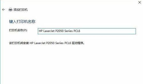 win10连接共享打印机提示操作失败怎么办?win10系统连接XP共享打印机详细步骤