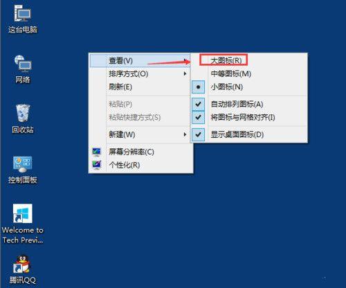 win10系统如何调整桌面图标间距?win10系统如何调整桌面图标大小?