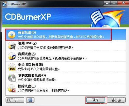 利用cdburnerxp光盘刻录软件制作数据光盘的方法
