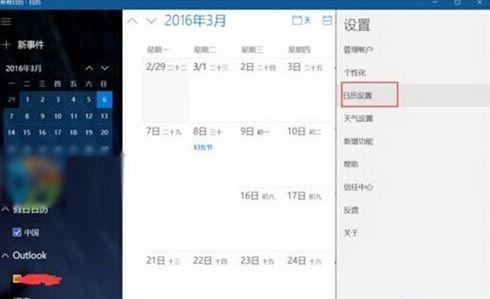 win10系统右下角日历怎么显示农历?win10右下角日历添加农历时间方法