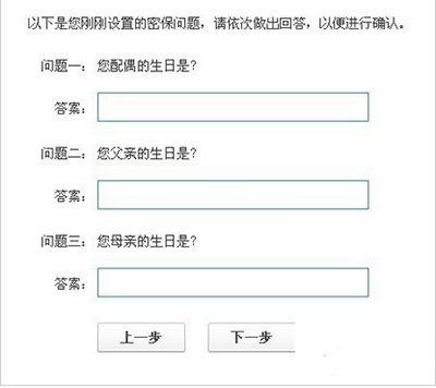 QQ2016设置密保教程