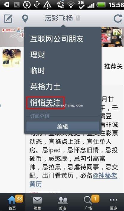 "新浪微博客户端""悄悄关注""查看方法 www.shanyuwang.com"