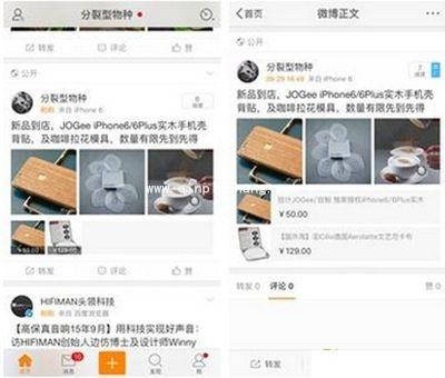 微博发布商品图文教程