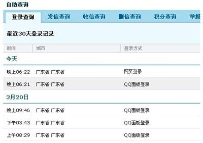 QQ教程之查询QQ登陆记录