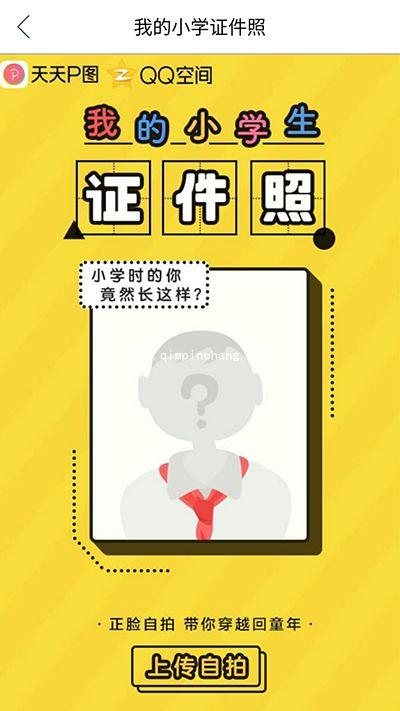 微信里的小学证件照是怎么制作的?(含教程与软件)