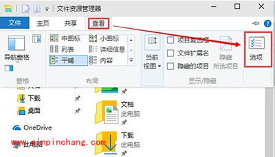 "win10系统点击文件资源管理器打开""此电脑""的设置方法"