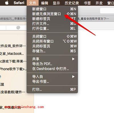 Mac电脑Safari浏览器开启无痕浏览教程