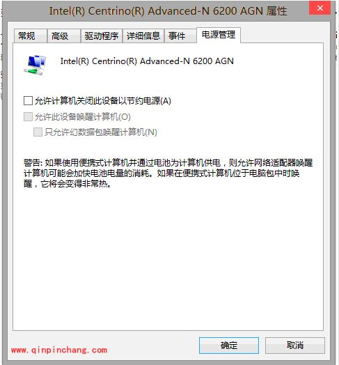 Win 8无线网络老是断掉怎么办 www.shanyuwang.com