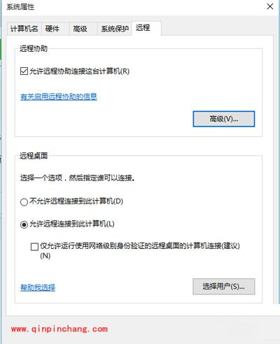 Win10系统远程桌面连接不上的解决方法