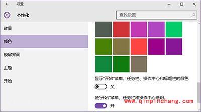 win10彩色标题栏设置方法
