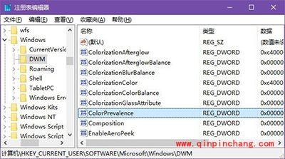 win10彩色标题栏设置方法 www.shanyuwang.com