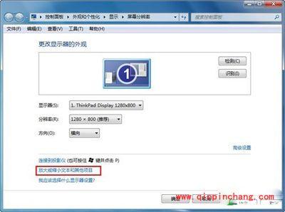 Win 7字体大小随你变 www.shanyuwang.com
