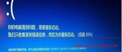 升级Win10更新到99%蓝屏不断重启解决办法 www.shanyuwang.com