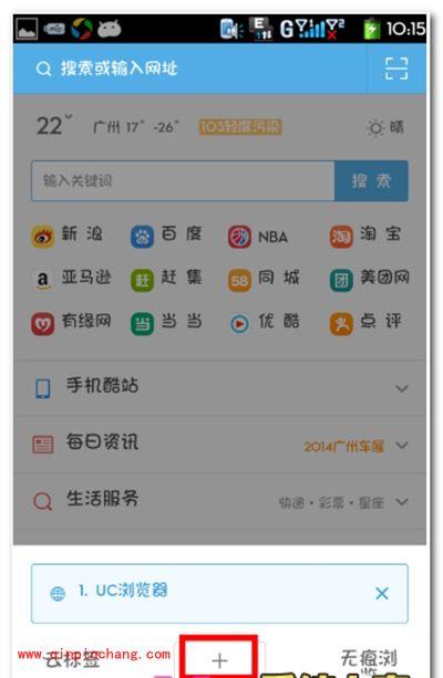 uc浏览器手机版怎么关闭标签