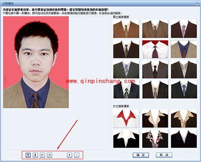 用证照之星模板制作证件照的方法