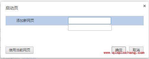 世界之窗浏览器主页设置技巧