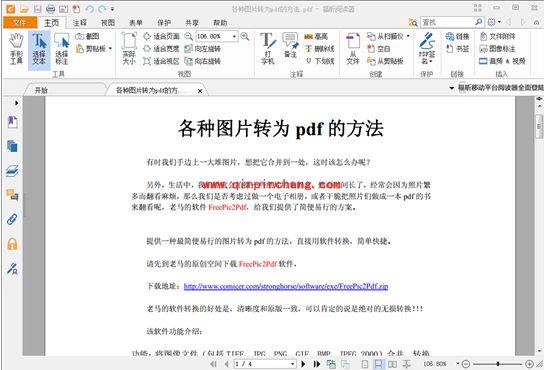 迅捷在线PDF转换器使用教程
