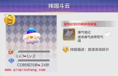 天天风之旅S级宠物技能:摔跟斗云PK五彩祥云 www.shanyuwang.com