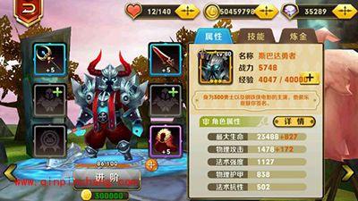 天天传奇攻略:斯巴达英雄分析 www.shanyuwang.com