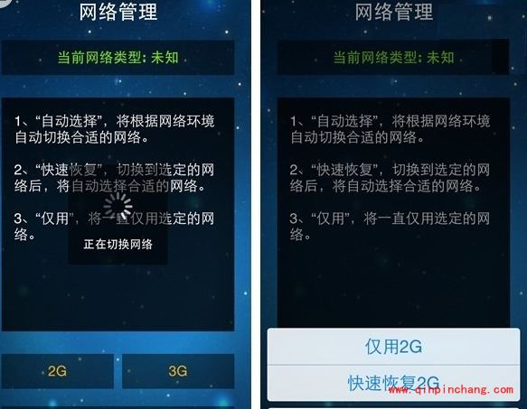 iPhone5联通版切换移动电信卡网络技巧