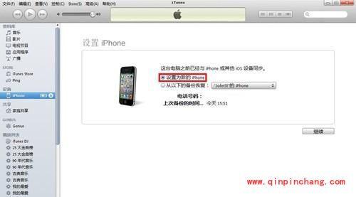 iPhone6和iPhone6 plus激活教程
