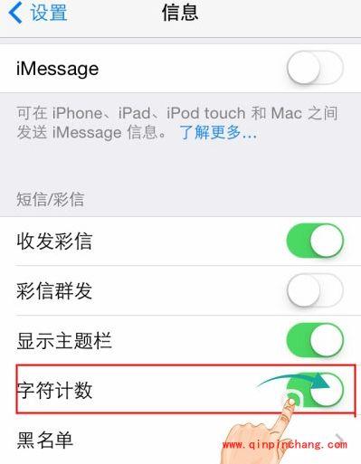 随时掌握,iPhone短信计数功能开启