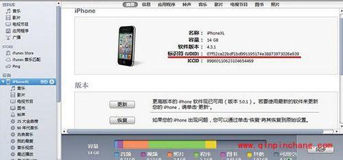 苹果移动设备ID号查询技巧