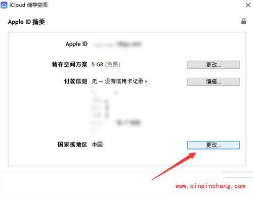 apple id怎么修改地区