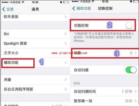 iOS7.1切换至头部控制的方法