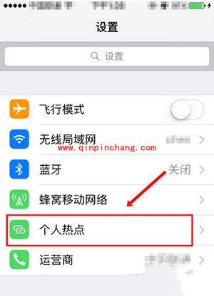 iPhone关闭热点方法